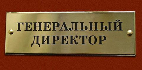 Табличка сделанная электрохимическим способом - www.astratlt.ru