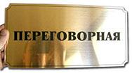 Табличка сделанная лазерной гравировкой и резкой на двухслойном пластике - www.astratlt.ru